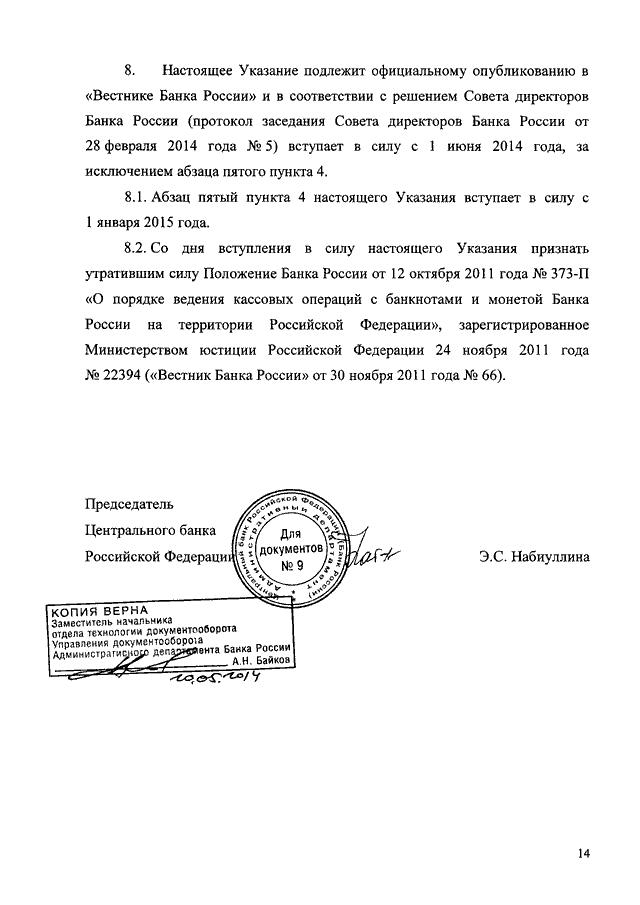 Инструкция по кассовым операциям цб рф