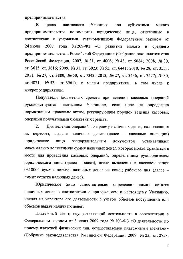 Указание Цб Рф № 3210-У От 11.03.2014