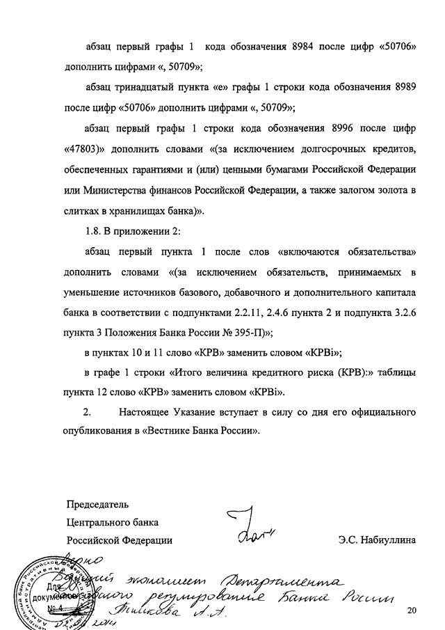 Инструкция Цб Рф 1721-У