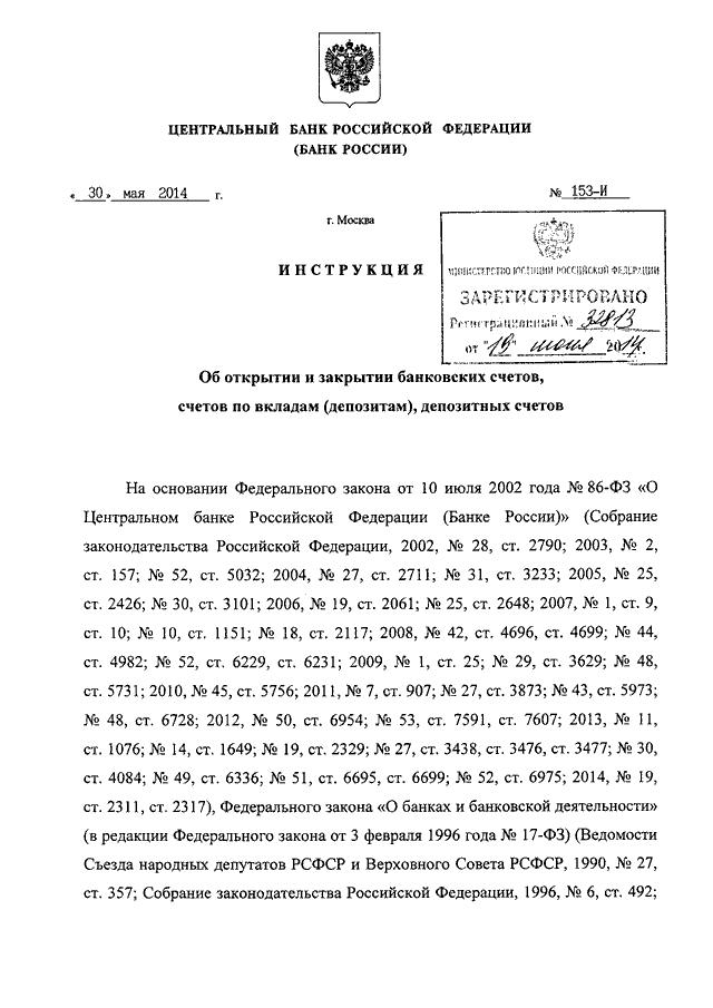 инструкция цб рф от 30.05.2014 153-и