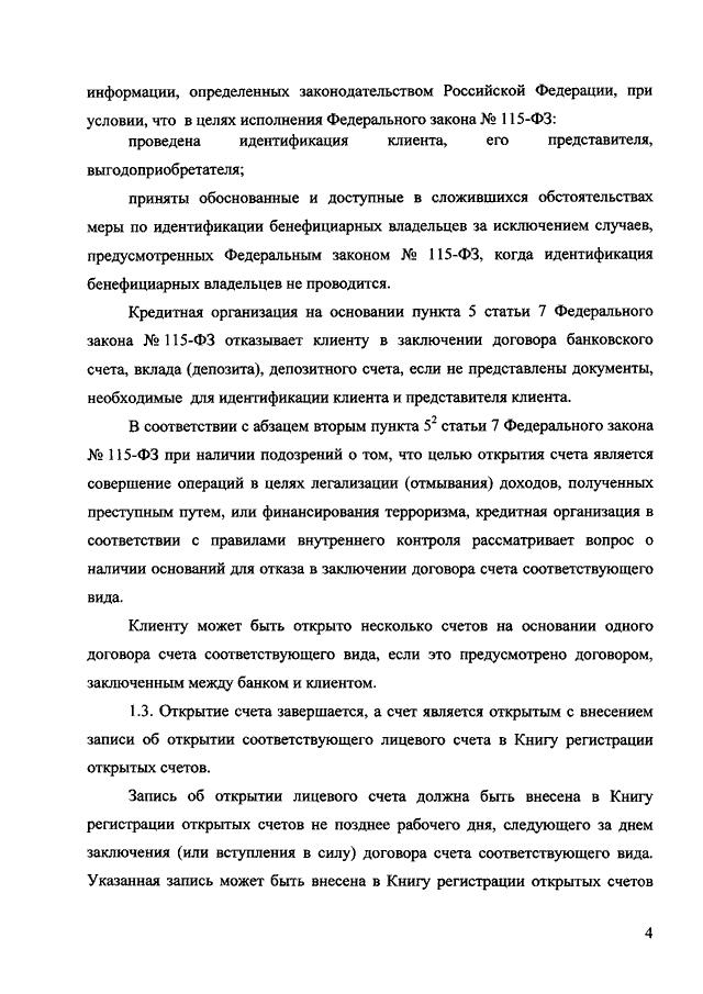 Инструкция Банка России 153-и от 30.05.2014