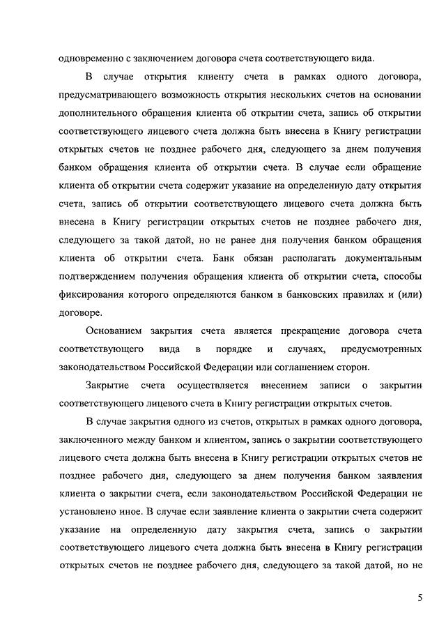Инструкция об открытии и закрытии банковских счетов