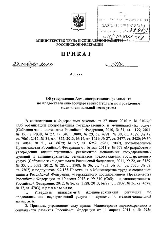 Административный регламент по предоставлению медико-социальной экспертизы