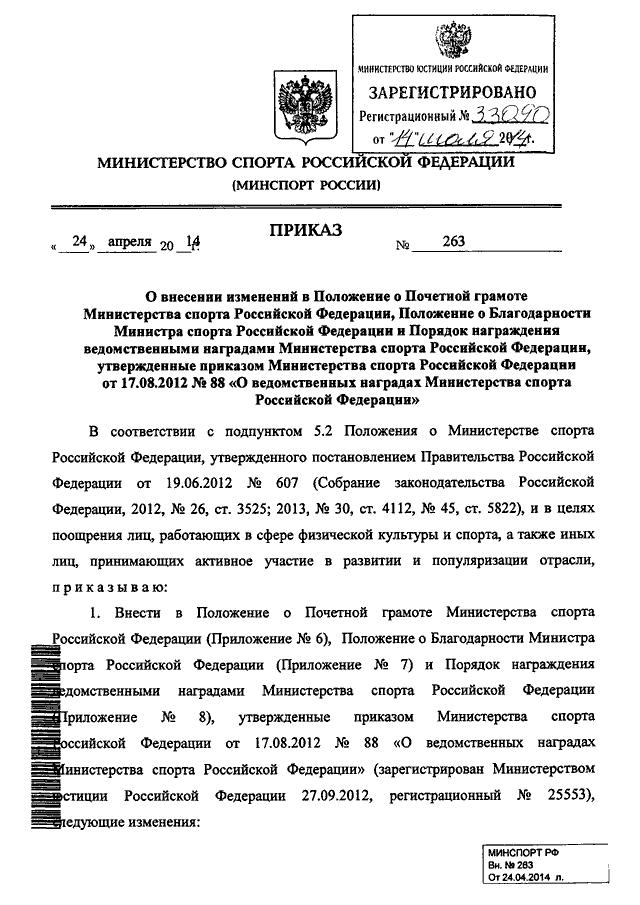 283 приказ минспорта россии
