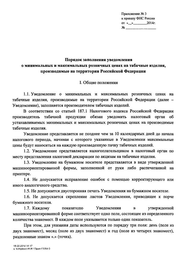 Уведомление о розничных ценах на табачные изделия интернет магазин купить белорусские сигареты