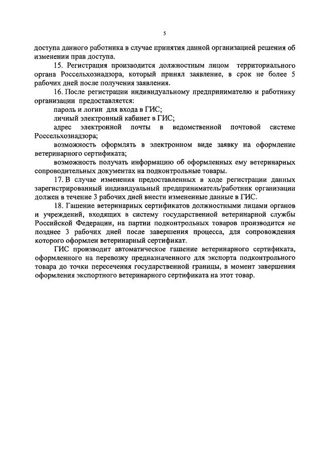 Приказ минсельхоза рф от 17. 07. 2014 n 281