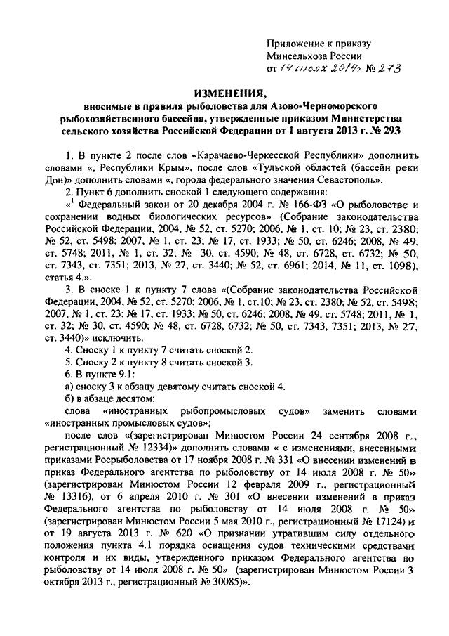 Изменения в правила рыболовства для азово-черноморского бассейна