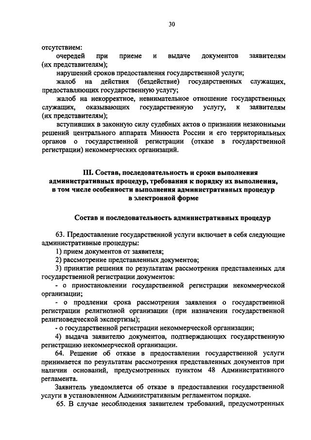 административный регламент минюст регистрация некоммерческих организаций
