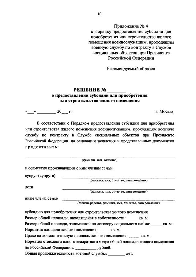 заявление о перечислении жилищной субсидии военнослужащим бланк