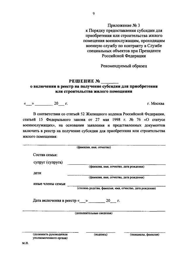образец заявления на получение жилищной субсидии военнослужащим