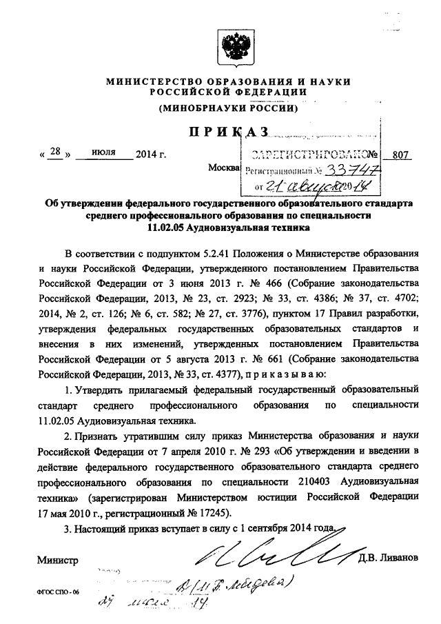 приказ минобрнауки рф 4 Лазаревском