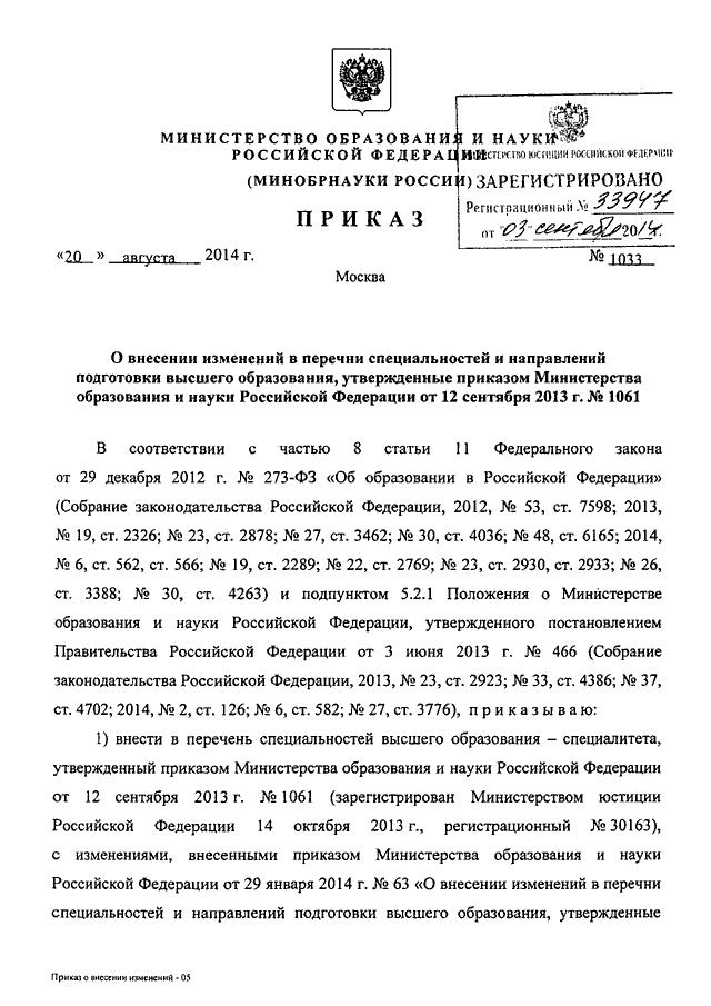 Постановление сф фс рф от 15062012 n 152-сф о федеральном законе о внесении изменения в статью 101 федерального