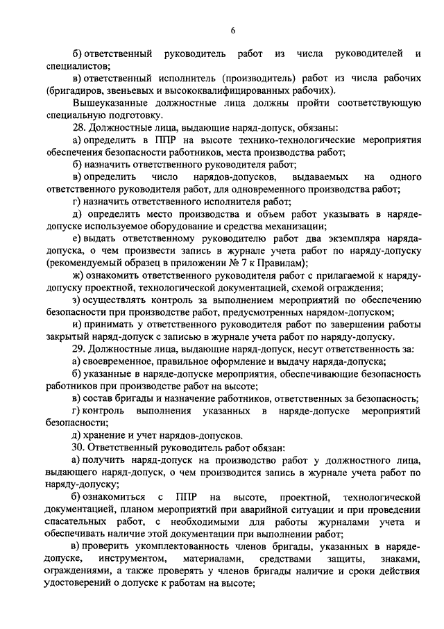 Должностная Инструкция Инженера По Надзору За Грузоподъемными Кранами