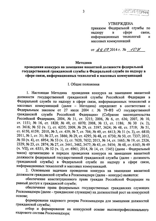 Указ по проведению конкурса на замещение вакантных должностей государственной гражданской службы
