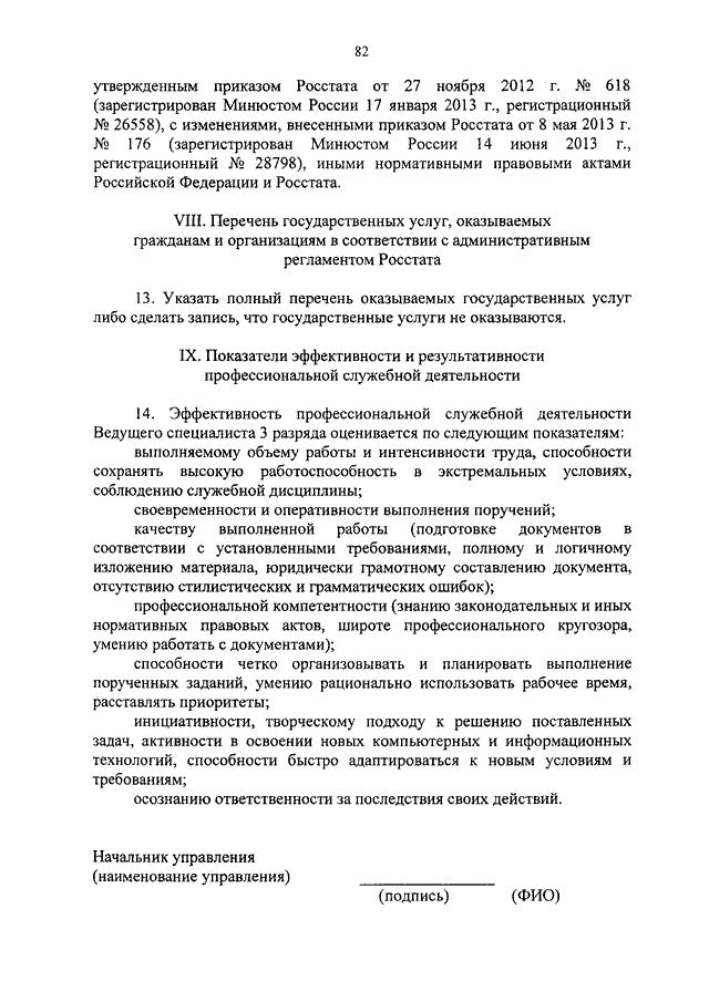 приказ росстат 305 от 10.07.2015г