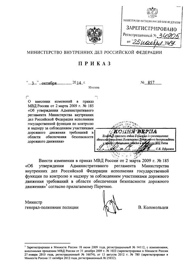 ПРИКАЗ 185 МВД РФ РЕГЛАМЕНТ ГИБДД НА 2016Г СКАЧАТЬ БЕСПЛАТНО