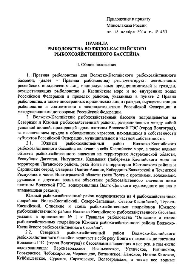 Приказ Министерства образования и науки РФ от 29102013 N