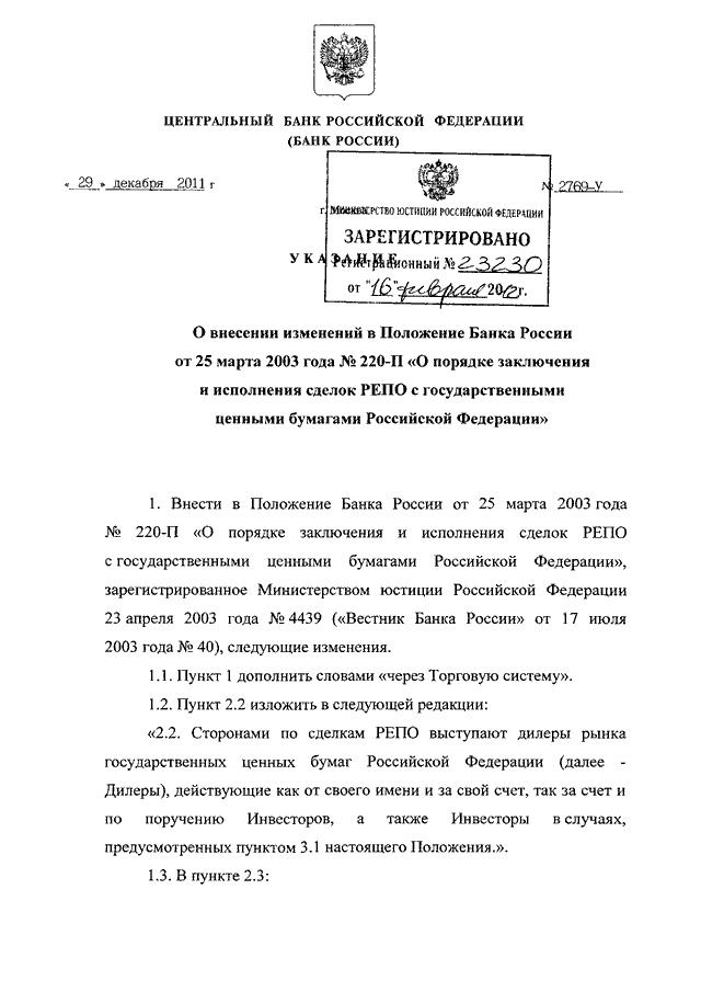 Указание цб рф от 07112016 n 4178-уо внесении изменений в положение банка россии от 2 сентября 2015 г n