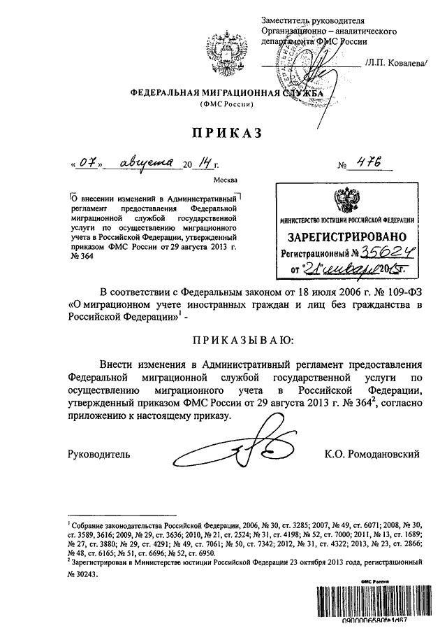 Миграционный учет в 2013г где оформить временную регистрацию в реутове