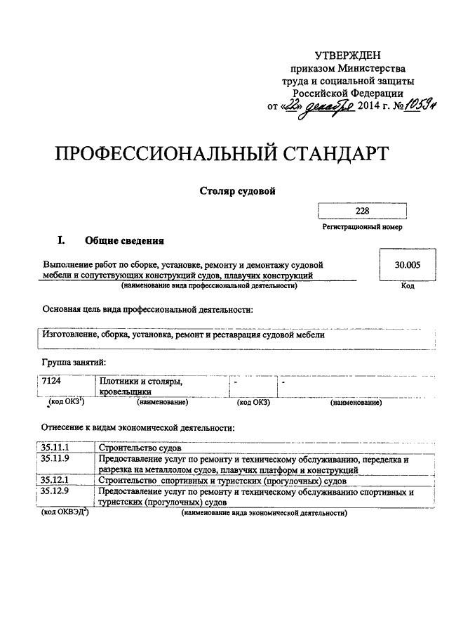 картинки утвержденный приказ дизайн