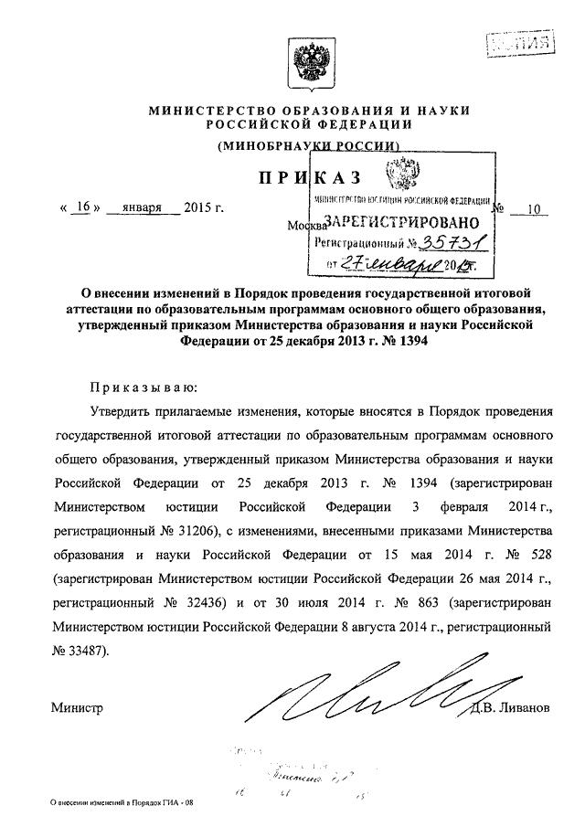защитные механизмы приказ минобрнауки рф 4 вакансии Москве без