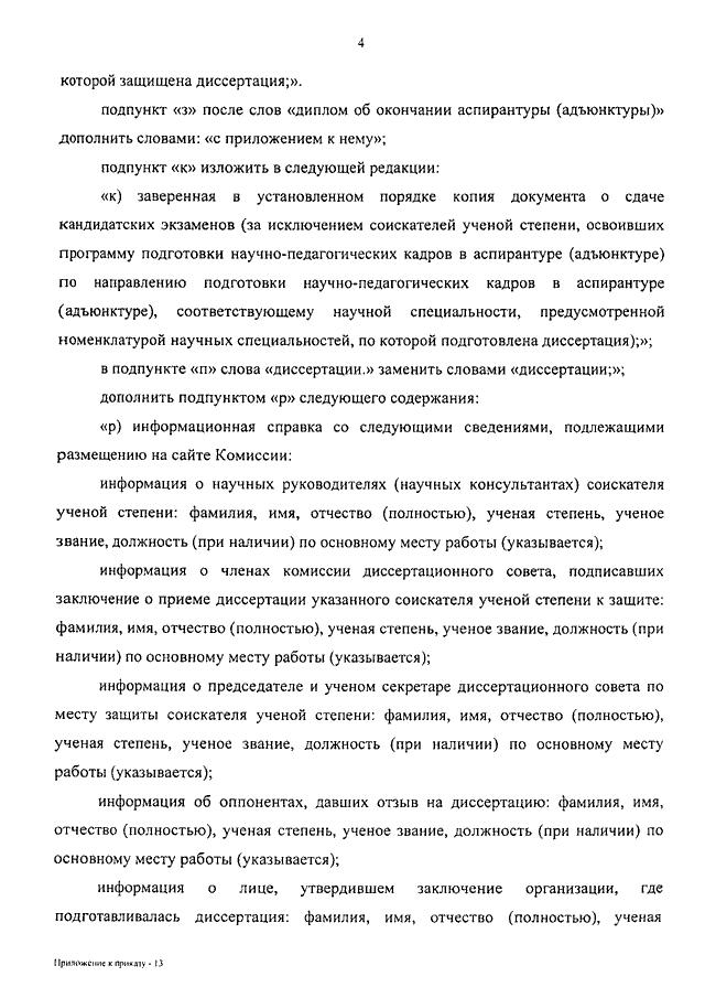 ПРИКАЗ Минобрнауки РФ от n О ВНЕСЕНИИ ИЗМЕНЕНИЙ В  Страница 5 из 6