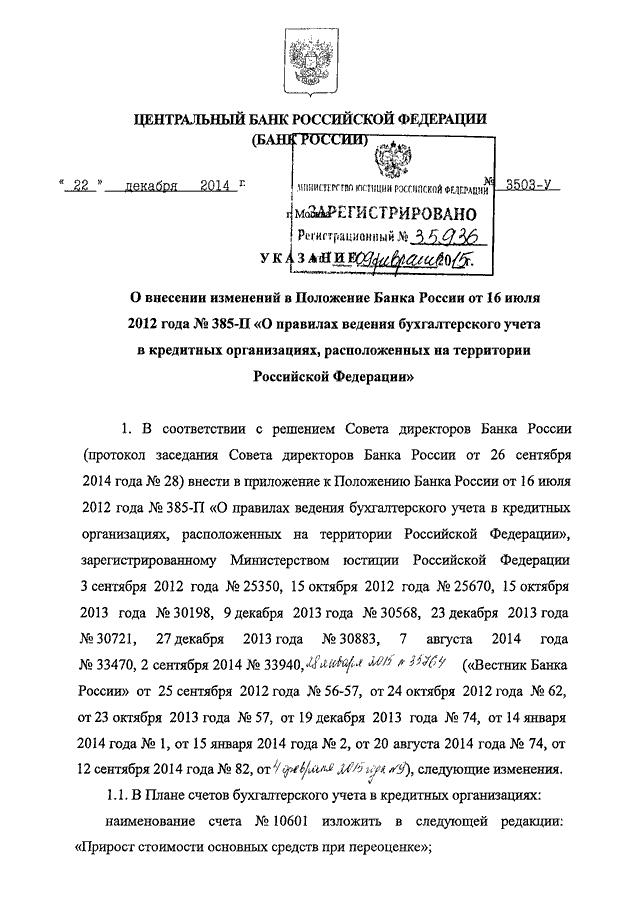 Указание цб рф от 16112014 n 3443-уо внесении изменений в положение банка россии от 4 августа 2003 г n