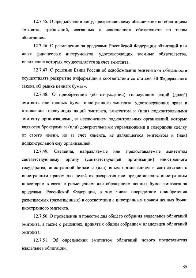 Положение о пошлинах на патент