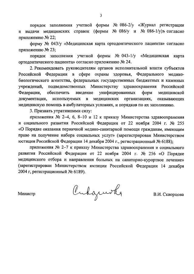 Приказ минздрава рф от 15. 12. 2014 n 834н
