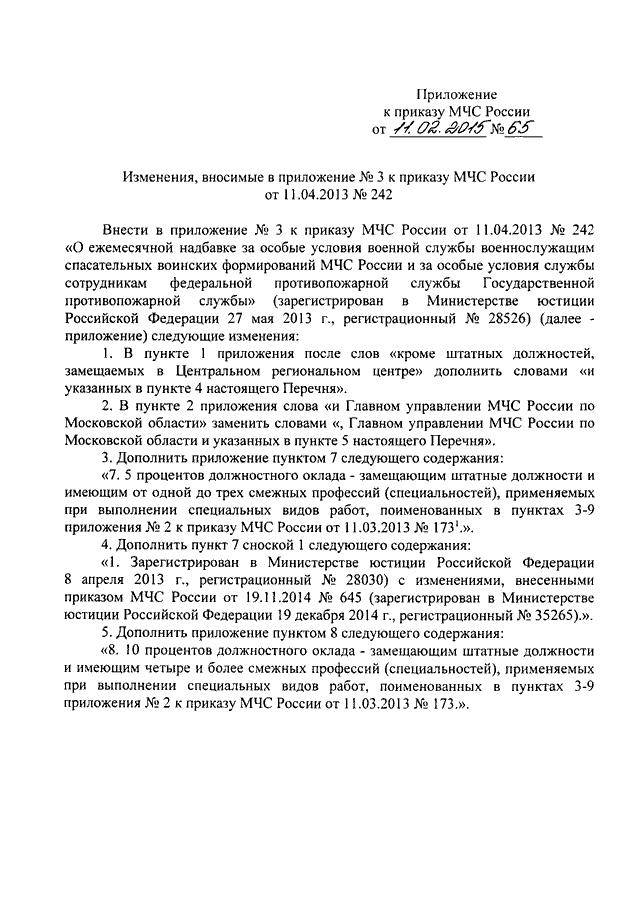 ПРИКАЗ 645 МЧС РОССИИ С ИЗМЕНЕНИЯМИ 2017 ГОД СКАЧАТЬ БЕСПЛАТНО