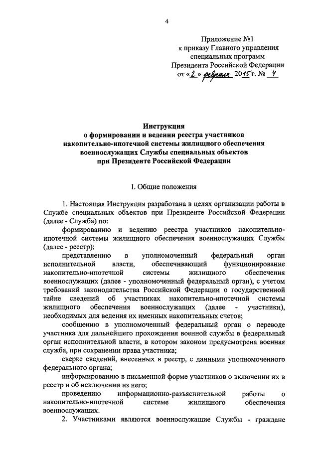приказ о жилищном обеспечении военнослужащих