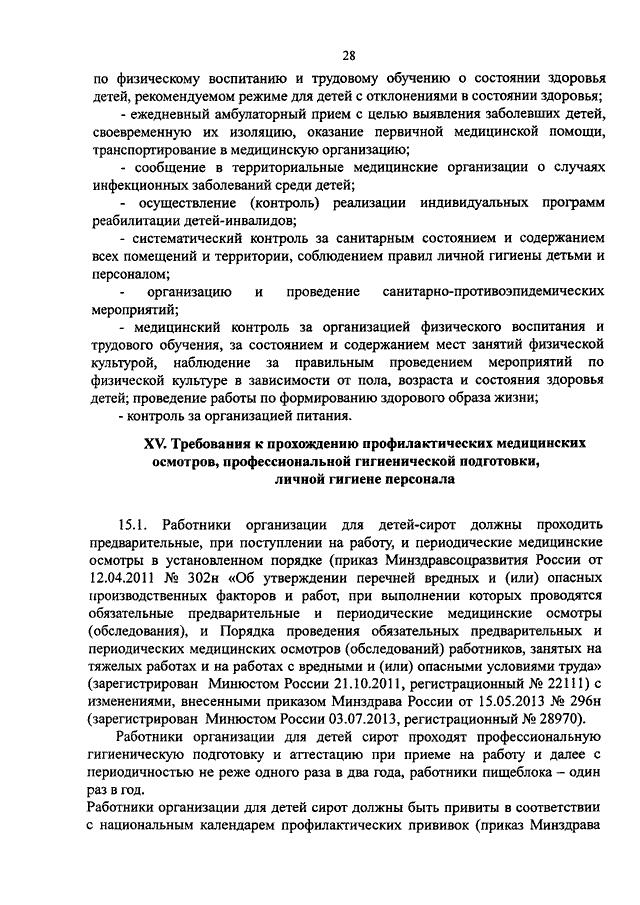 Постановление правительства рф о посьановке счетчика на свет