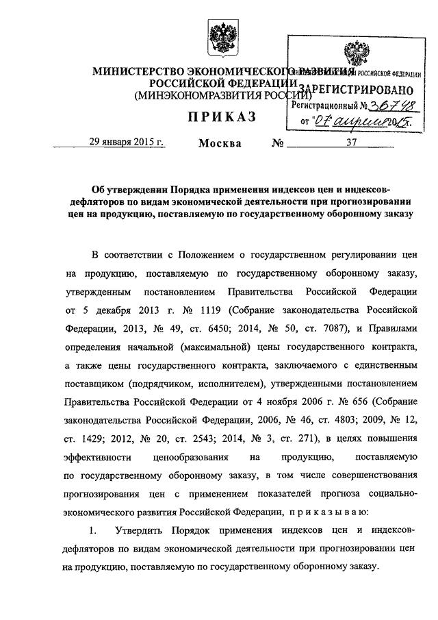 Официальное опубликование нормативных правовых актов: приказы.