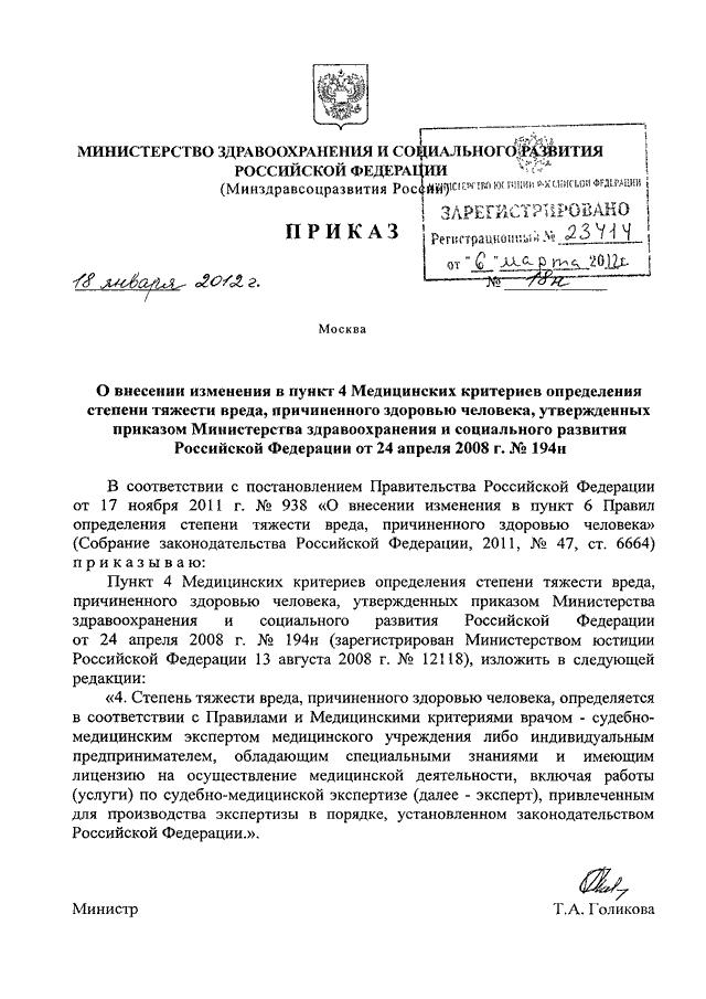 Прикaз осложнения здравоохранения и социального обеспечения российской федерации (минздравсоцразвития россии)