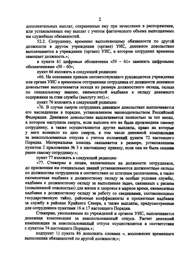 Приказ фсин о денежном довольствии 269.