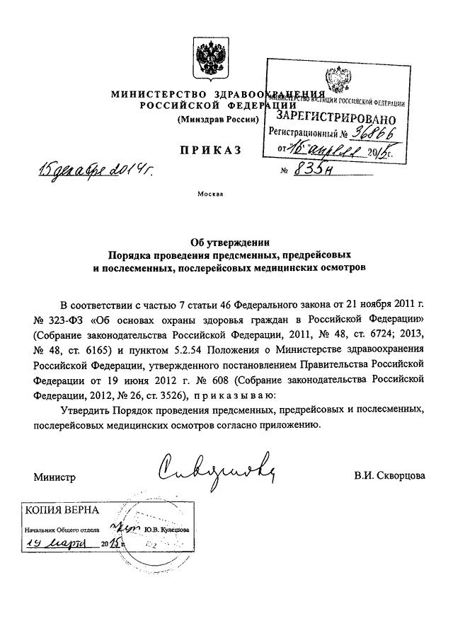 poryadok-provedeniya-predreysovih-i-poslereysovih-meditsinskih-osmotrov