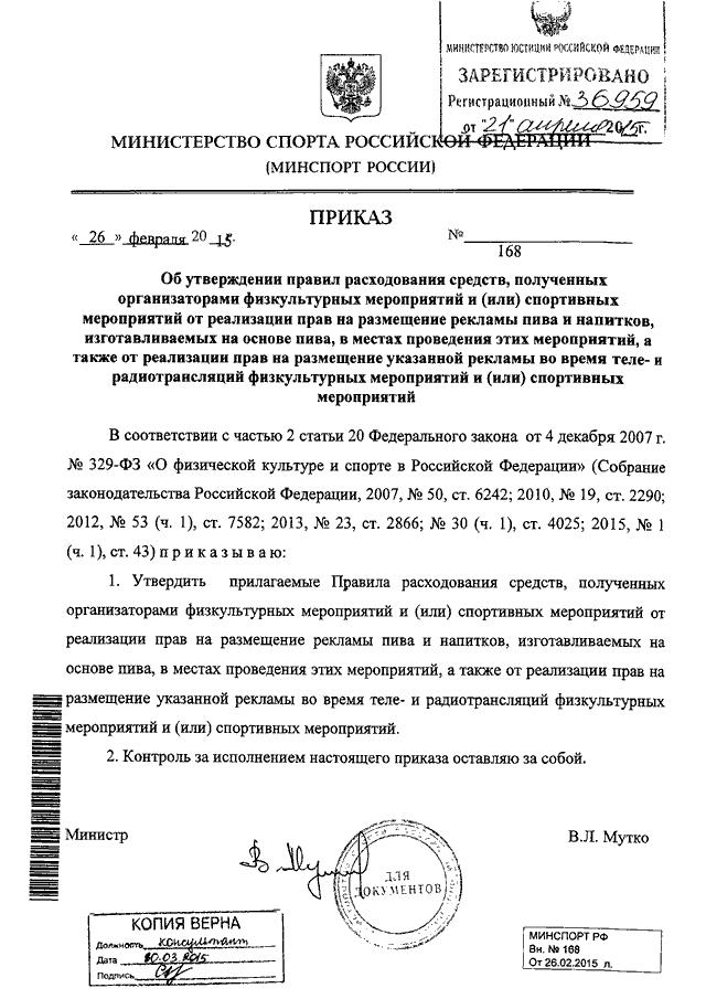 приказ минспорта рв 1125 полный текст