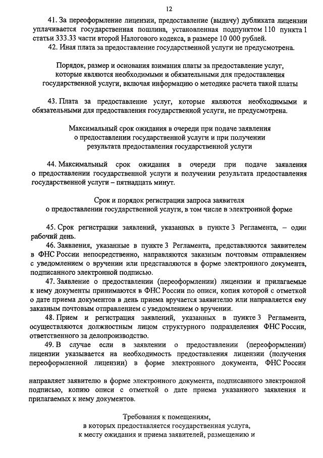 Особенности оформления платежного документа - Верховный Суд Республики