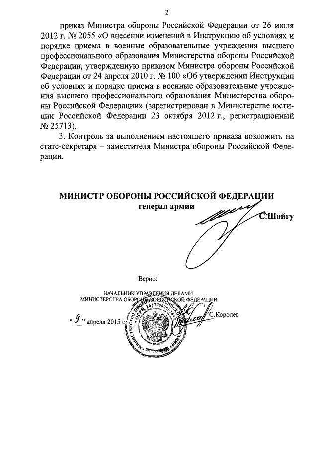 наказ міністра оборони 355 від 25 06 2011 1289322385