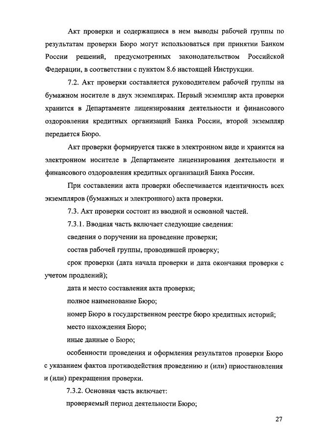 следуют: электрическая акт проверки банка россии аргументы для