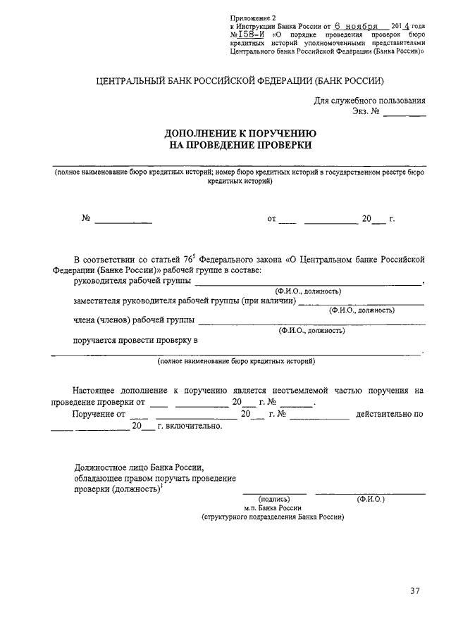 Инструкция Цб Проверка Юридического Лица