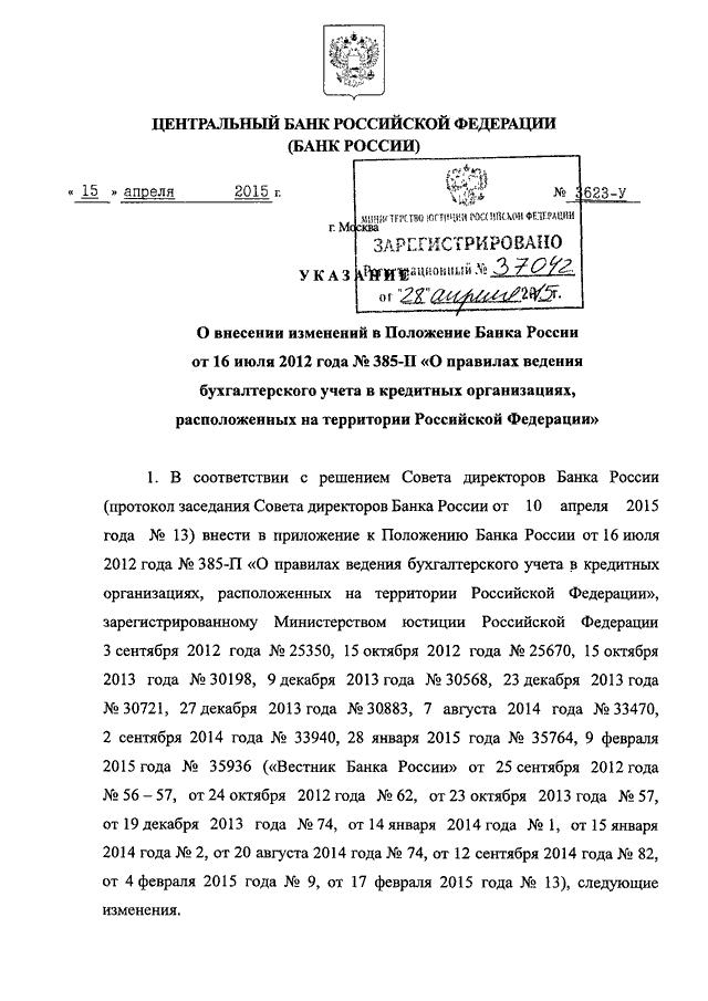 инструкция цб рф от 15 06 2004 г 8470 117 положение цб рф от 1 06 2004 г