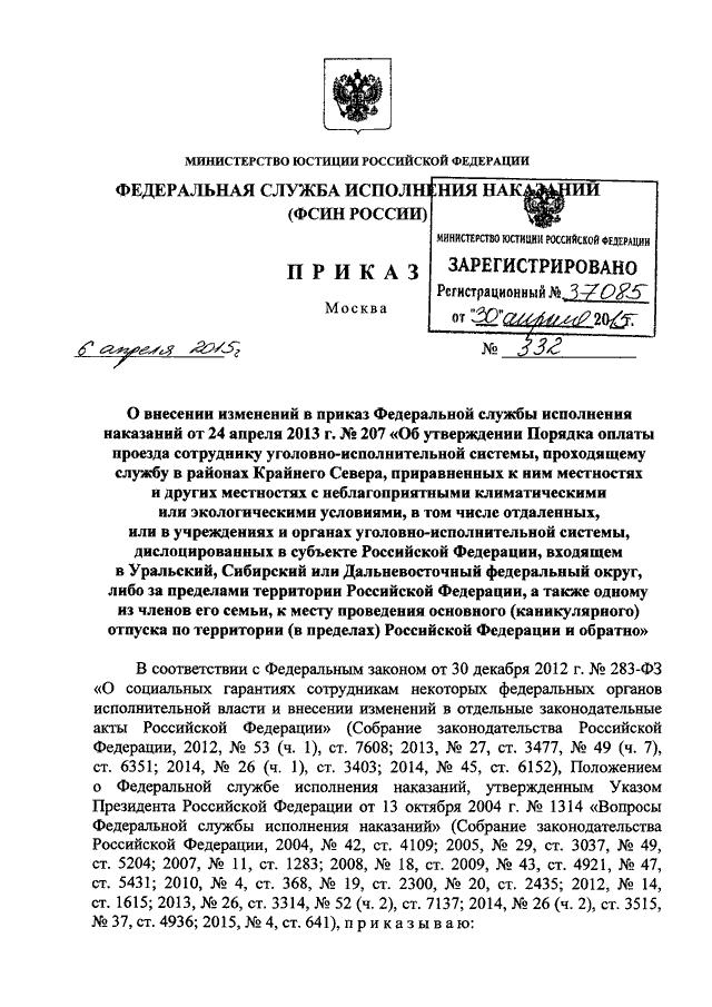 Образец соглашения о внесении изменений к должностной инструкции