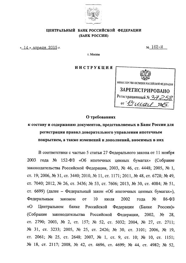 Инструкция Центрального Банка Российской Федерации