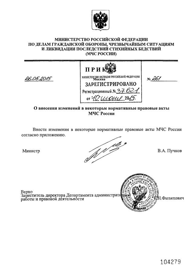 инструкция мчс россии 273 от 31.05.2011