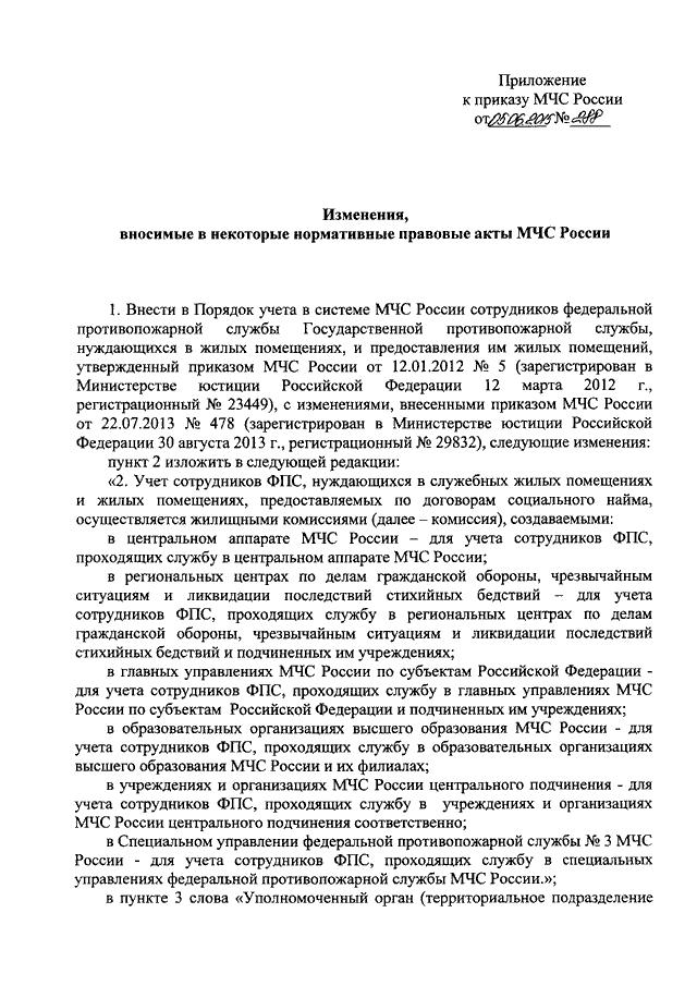 нормативные акты мчс россии