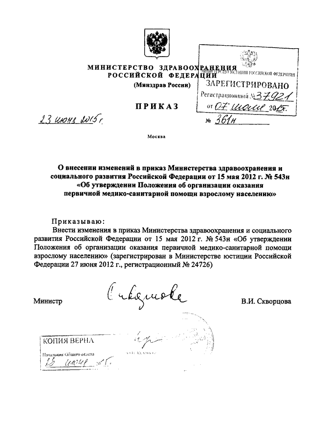Порядок оказания медицинской помощи (приказы минздравсоцразвития рф).
