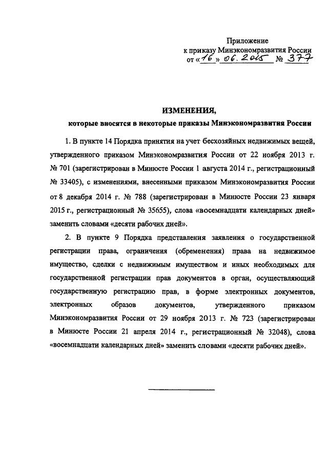 приказы минэкономразвития 2015