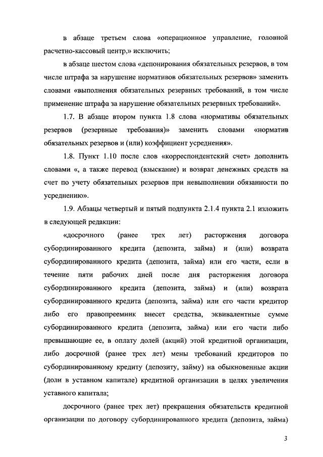 Указание цб рф от 29122011 n 2769-уо внесении изменений в положение банка россии от 25 марта 2003 гn