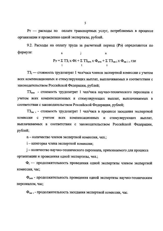Стоимости утверждении экспертного об часа приказ officine panerai часы продать
